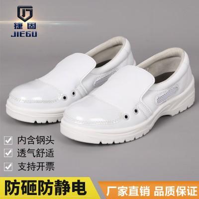 白色防静电防砸洁净钢头食品劳保面包厂电子保暖工作鞋