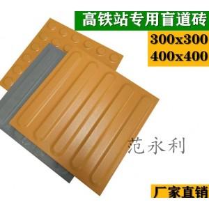高铁|地铁|人行道盲道砖规范要求 广西北海市盲道砖厂家6