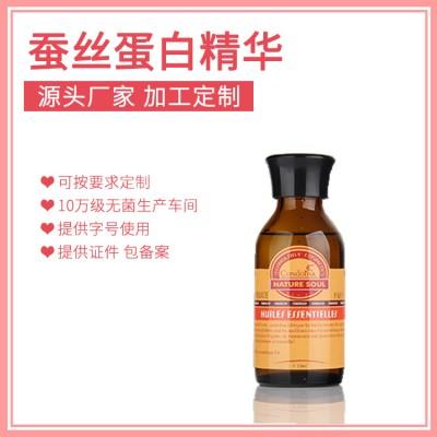 蚕丝蛋白精华油私密源头厂家加工生产贴牌供应