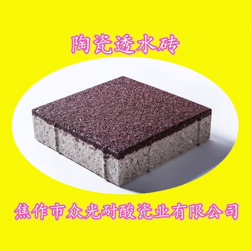 抗震抗压陶瓷透水砖 重庆陶瓷透水砖品质优良6