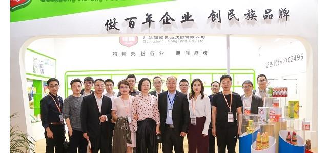 2020第16届中国(广州)调味品及食品配料博览会