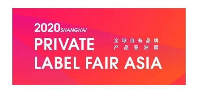 2020第11届全球自有品牌产品亚洲展-上海