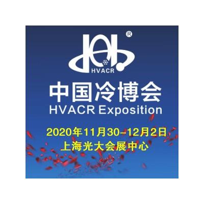 2020第二十一届中国制冷、空调与热泵节能博览会