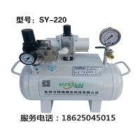 空气增压泵SY-220工作原理