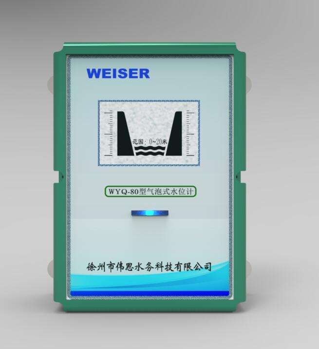 徐州伟思WYQ-80型气泡水位计