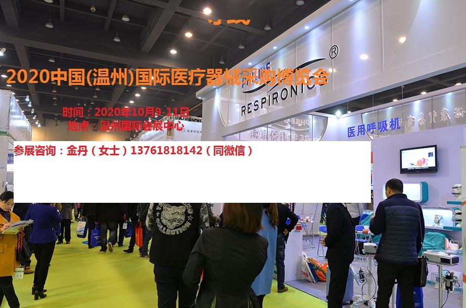 (医疗器械展)2020中国(温州)国际医疗器械采购博览会