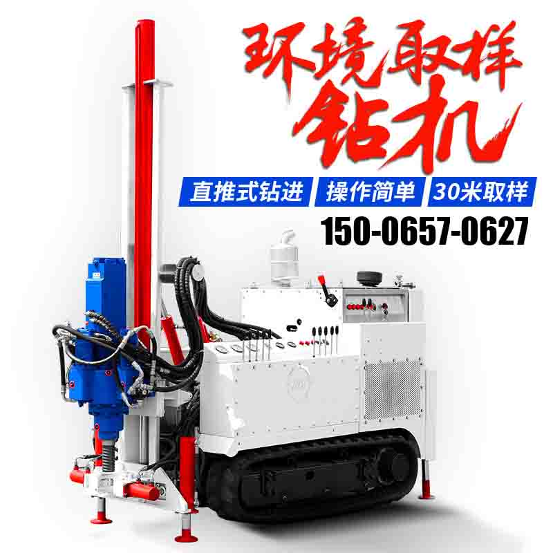 热销直推式取土钻机场调环境监测土壤取样钻机无扰动取土取芯