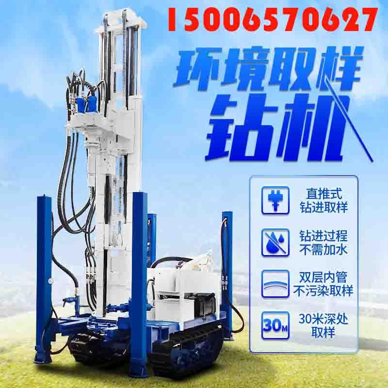 恒旺环境土壤取样钻机直推式环境监察取土钻机螺旋建井机