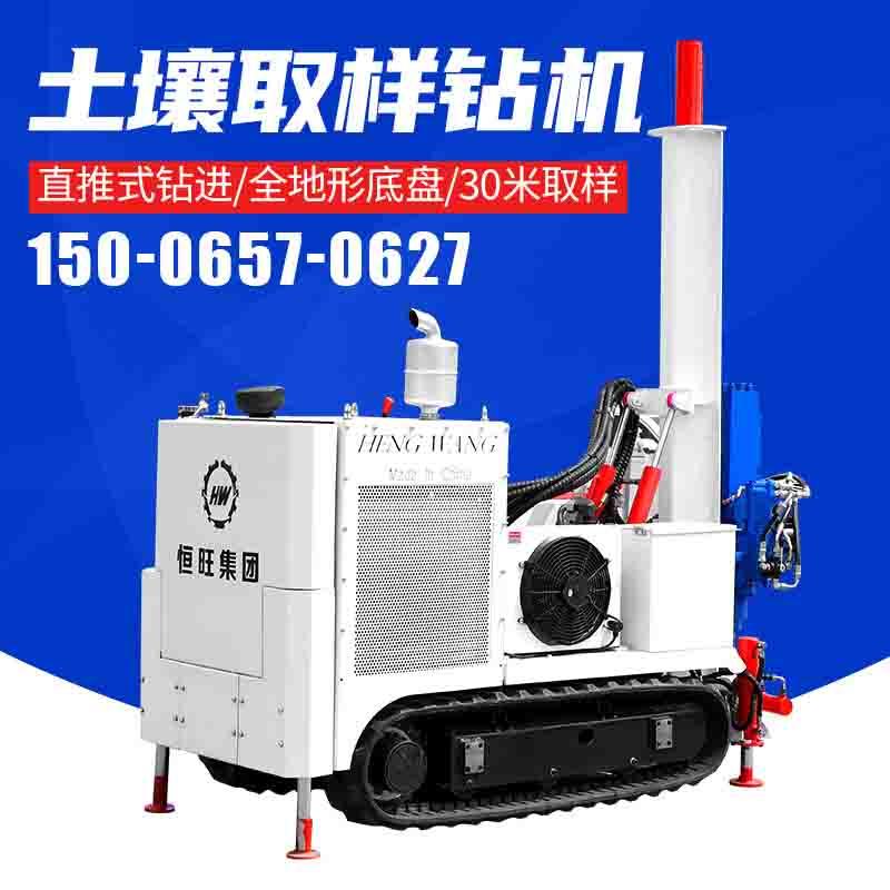 土壤取样钻机打井取芯钻机环境取样钻机污染检测钻机打井取土钻机