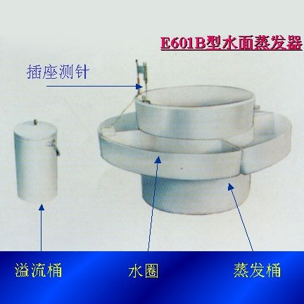徐州伟思E601B型水面蒸发器