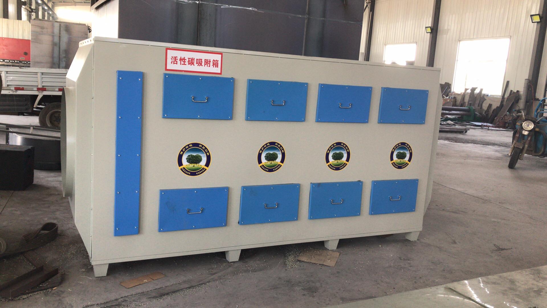 uv光氧催化设备头盔车间废气处理异味净化装置厂家