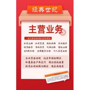 转让北京5000万证券咨公司5000万证券投资咨询公司转让