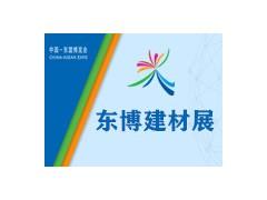 2020第17届中国-东盟博览会 建筑装饰材料展