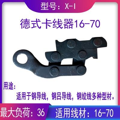 德式卡线器 蛙式卡线器 接触线钢绞线专用卡线器 鬼爪紧线器