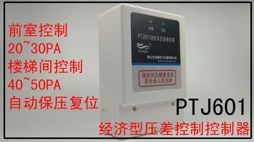 余压控制器佛山浩捷负压差压检测传感器
