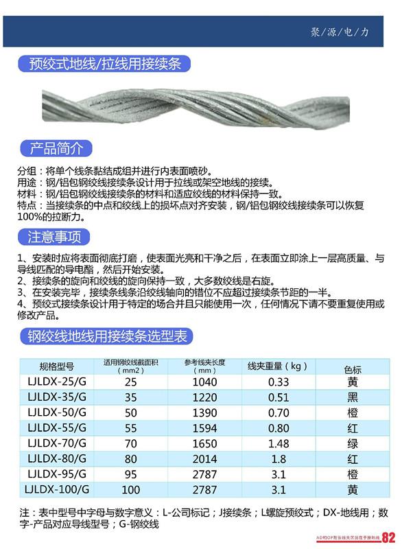 厂家直销T型接续条护线条 导线用预绞式全张力接续条安装