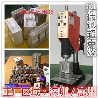 惠州超声波塑胶熔接模具厂家直销