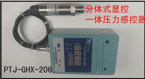 工业管道蒸汽压力测控控制器