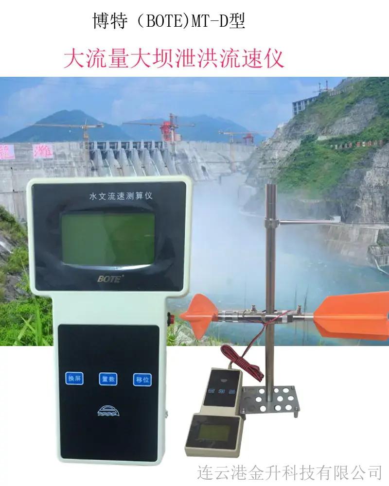 批发博特量程15米/S水流速流量仪MT-D