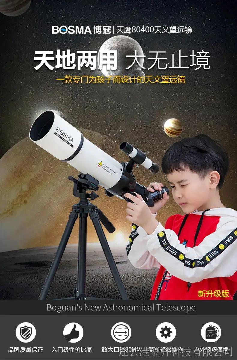 原装现货博冠天文望远镜天鹰80400