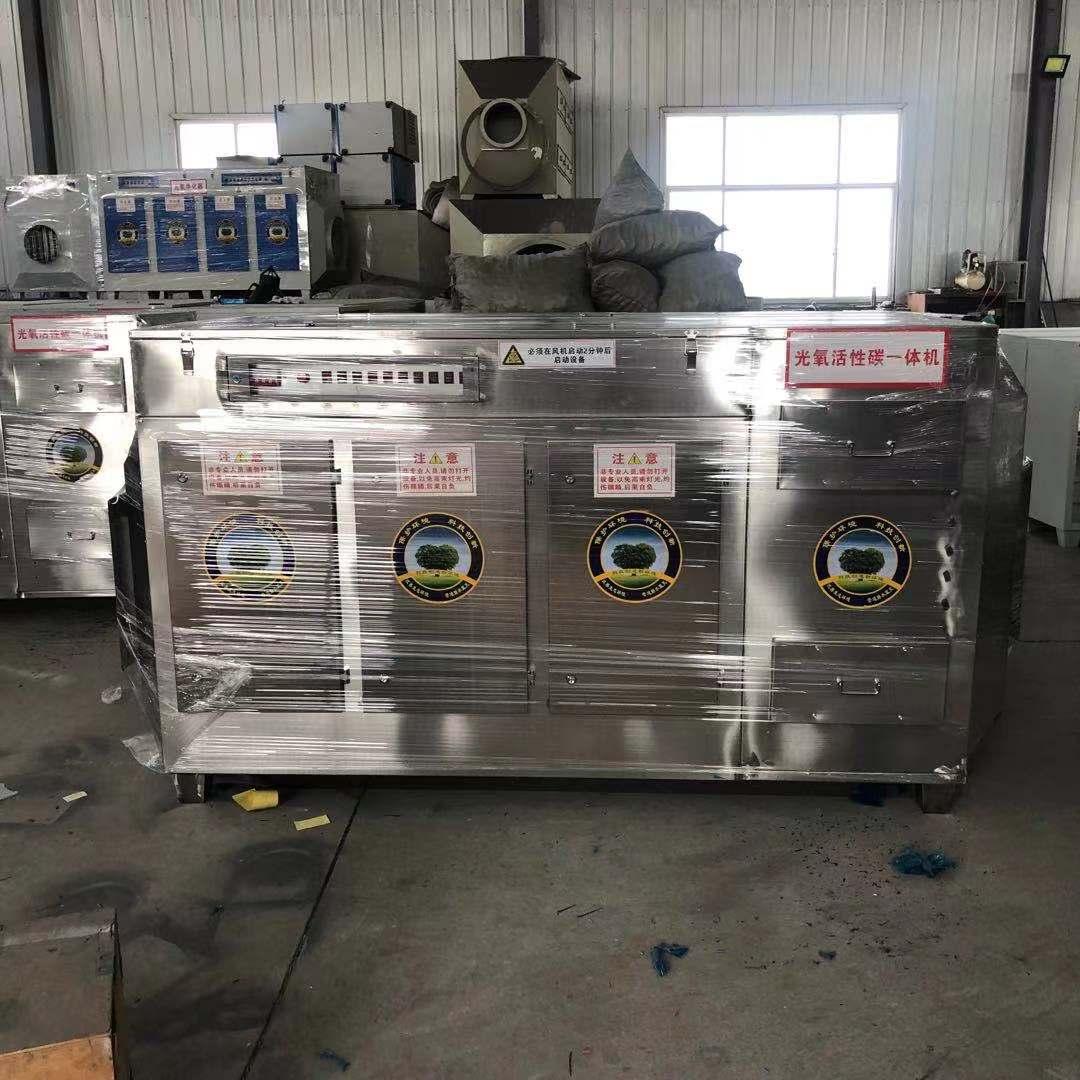光氧活性炭一体机 保温材料异味废气处理净化设备厂家