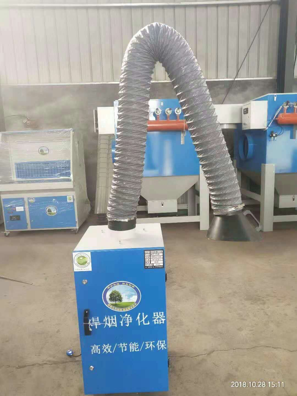 移动式焊烟净化器 焊接车间烟尘废气处理环保设备厂家