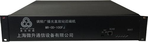 上海微升光直站放近端机供应MR-OD-100FJ