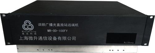 上海微升光直站放远端机MR-OD-100FY供应