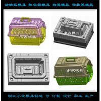 黄岩塑料模具 PP宠物窝模具注塑PP笼子PP动物窝模具