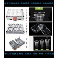 生产加工一次性圆形饭盒模具一次性奶茶盒模具一次性透明盒模具