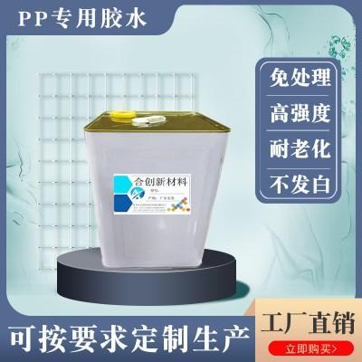 PP塑料专用胶水 pp胶水 塑料胶水