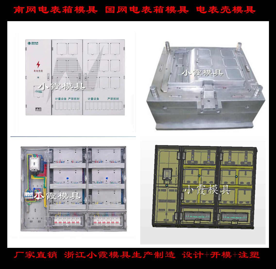台州注塑模具厂家 塑胶电表箱模具设计生产