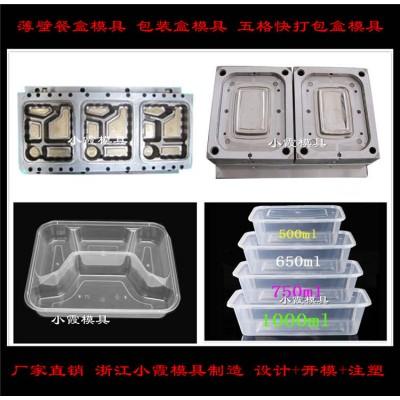 做2500ml一出四薄壁透明餐盒模具制造商家