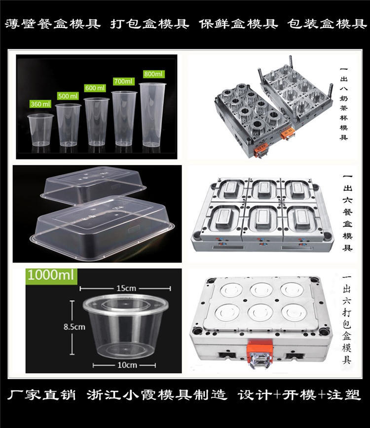 薄壁餐盒模具 (41)