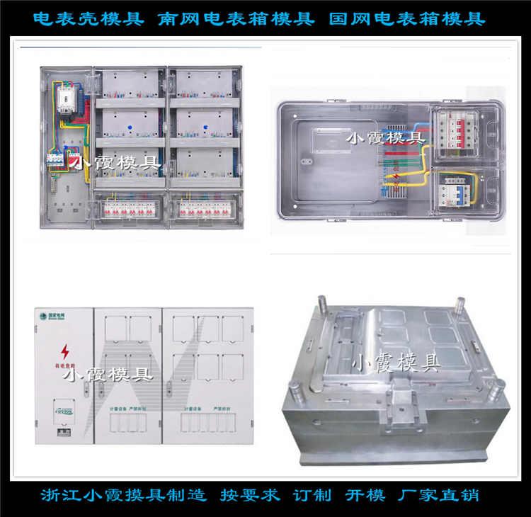 模具制造 加工产品电镀 三相八位电表箱模具生产厂家
