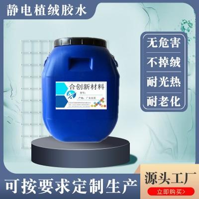 耐酒精耐腐蚀一次性拭子棉签棒唇彩头专用水性静电植绒胶水