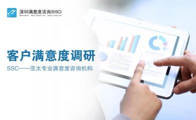 深圳客户满意度调查公司|深圳客户满意度指数研究