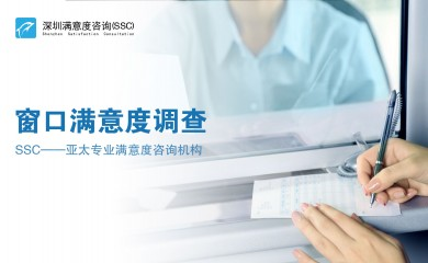 深圳专门做窗口服务满意度的公司|窗口服务检测服务商