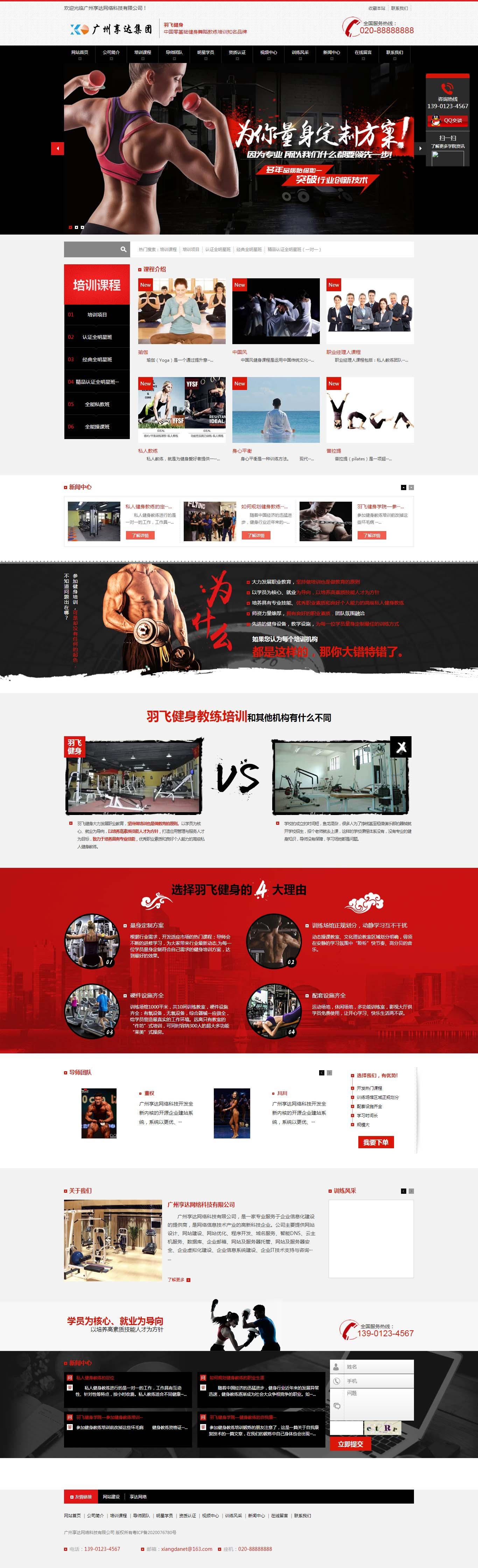 广州企业网站建设 | 980元设计制作健身俱乐部网站