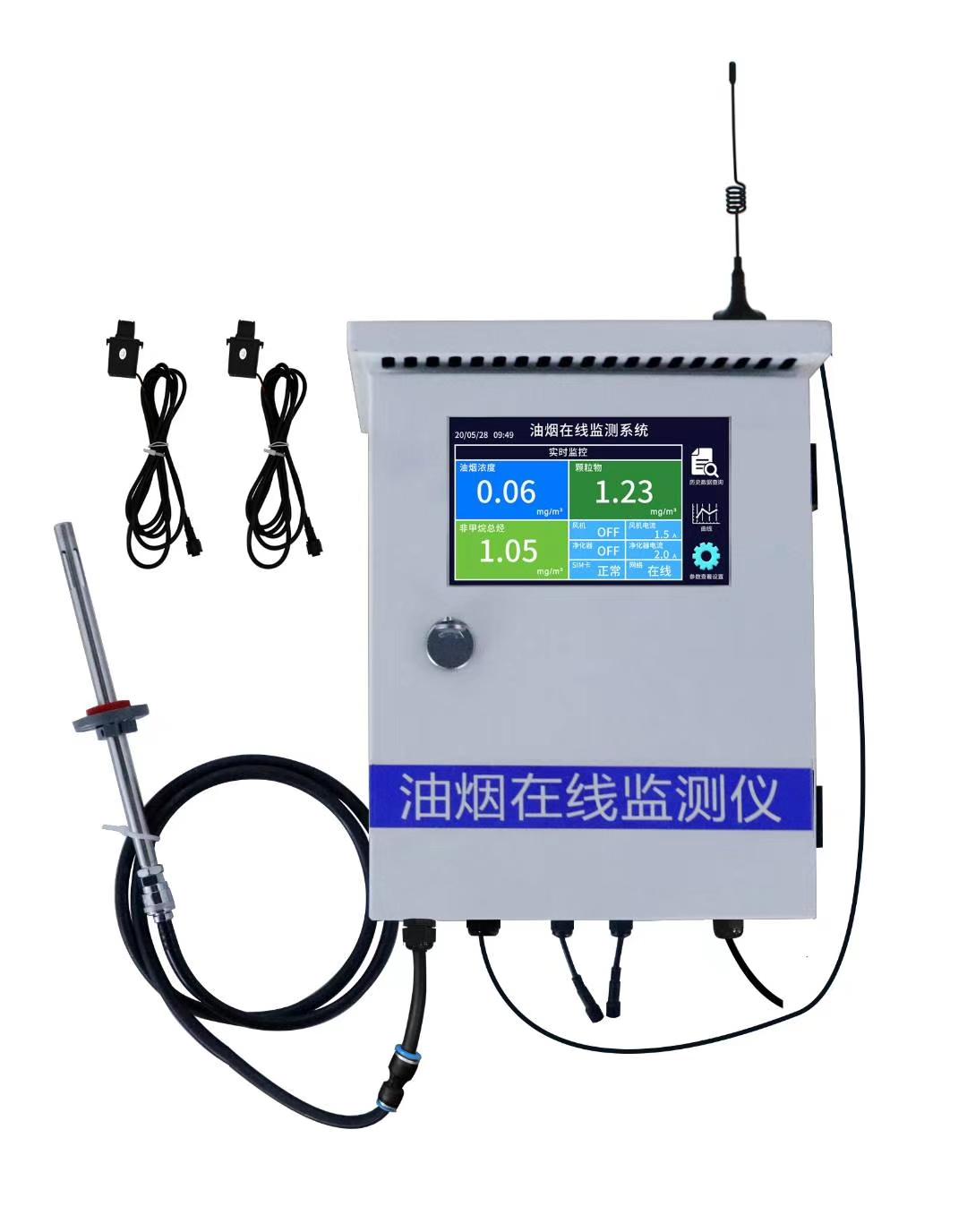 在线式油烟浓度监测仪