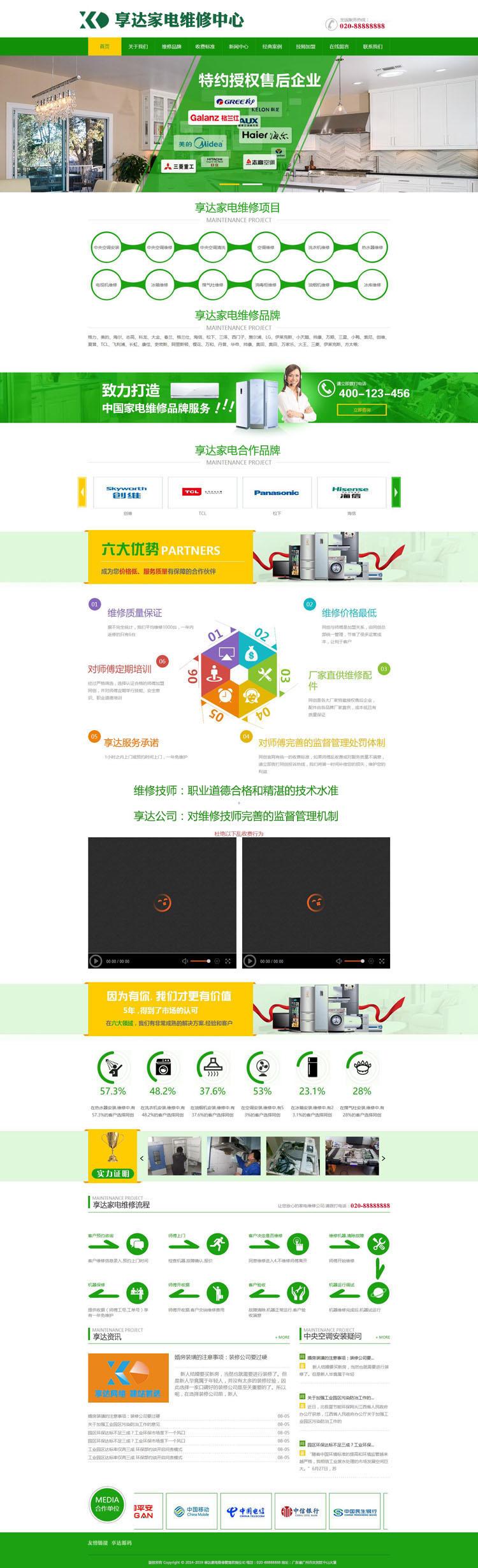 北京家电维修行业温州制作 | 电器维修服务公司温州设计