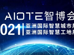 2021南京国际智慧工地装备展览会