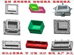 台州模具公司 注塑周转箱子模具 蔬菜筐子模具 折叠冷藏箱模具