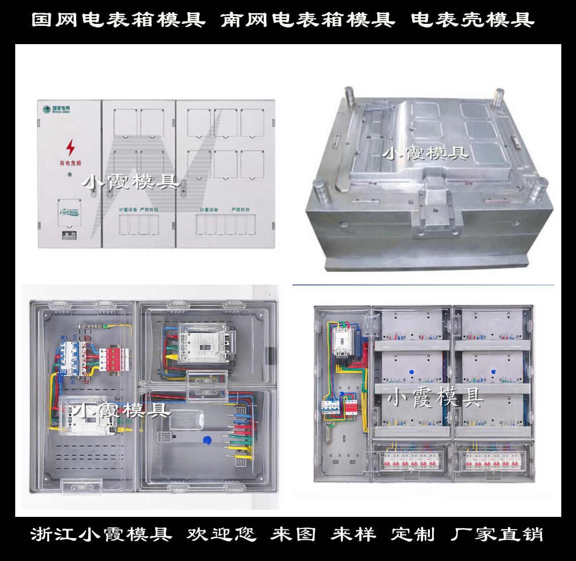 生产制造注塑电表箱模具 电表模具  十二位电表箱模具