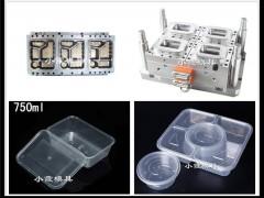 厂家直销注塑便当盒模具 PP餐盒模具 三格打包碗模具