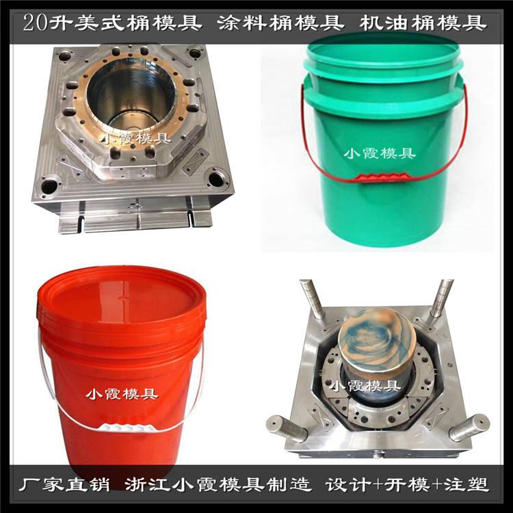 塑料模具乳胶桶模具  28L化工桶模具 塑料涂料桶模具