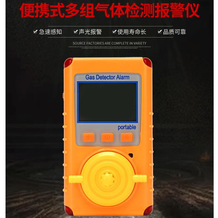 便携式甲烷氧气 一氧化碳气体检测仪多种气体