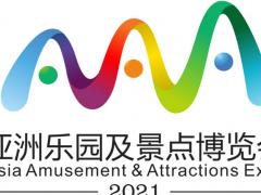 2021第18届(亚洲)乐园及景点博览会