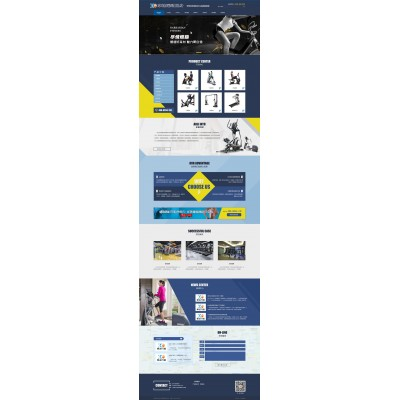 湖北健身设备销售公司网站设计 | 健身器材生产厂家网站制作