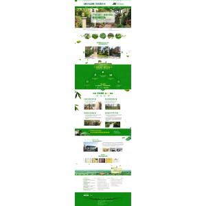 长沙园林绿化工程单位网站定制 | 景观工程施工公司网站设计